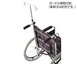 車椅子(スチール製)用 ガードル棒