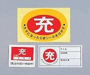標識・安全テープ類
