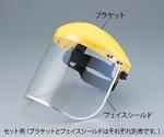ヘルメット・保護面