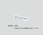 受付プレート(2面タイプ) IPシリーズ
