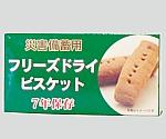 災害備蓄用 フリ-ズドライビスケット 1ケ-ス(50g/箱×96箱入)