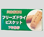 Emergency Freeze-Dry Biscuits 1 Case (50g/Box x 96 Boxes) 5501