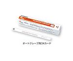 高圧蒸気滅菌検知カード等