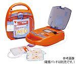 自動体外式除細動器[AED] 本体等