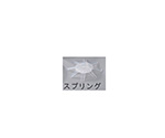 ウェハートレー スプリング φ76.2mm (3″)用 H22-302JV-0615