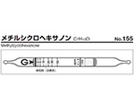 Gas Detector Tube 155 Methylcyclohexanone...  Others