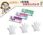 ラボラン(R)サニメント手袋(PE・厚手タイプ) 10箱+1箱等